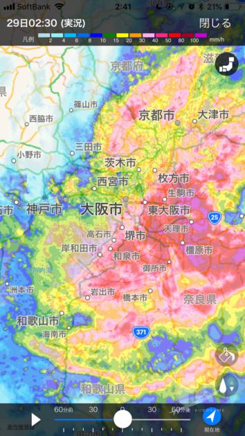 雨雲レーダーと台風12号