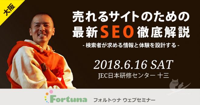 売れるサイトのための最新SEO徹底解説〜検索者が求める情報と体験を設計する〜