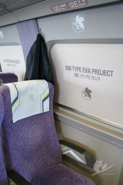 500TYPE エヴァンゲリオン新幹線・座席