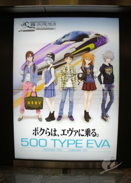 500TYPE エヴァンゲリオン新幹線・サイン