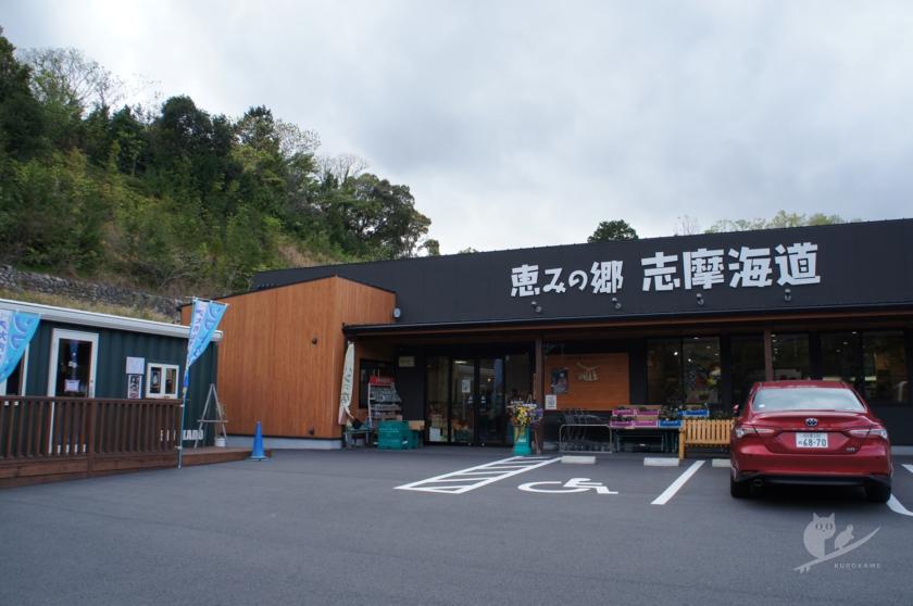 恵みの郷 志摩海道