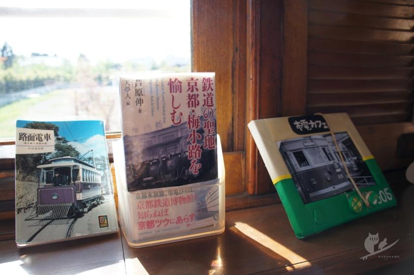 京都・梅小路公園の市電カフェ内の書籍