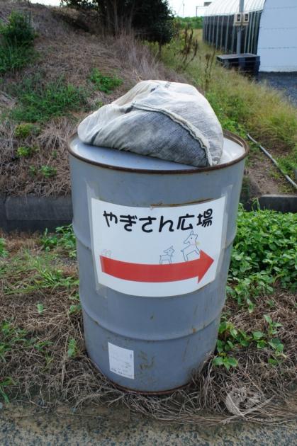 道の駅潮見坂横のやぎさん広場