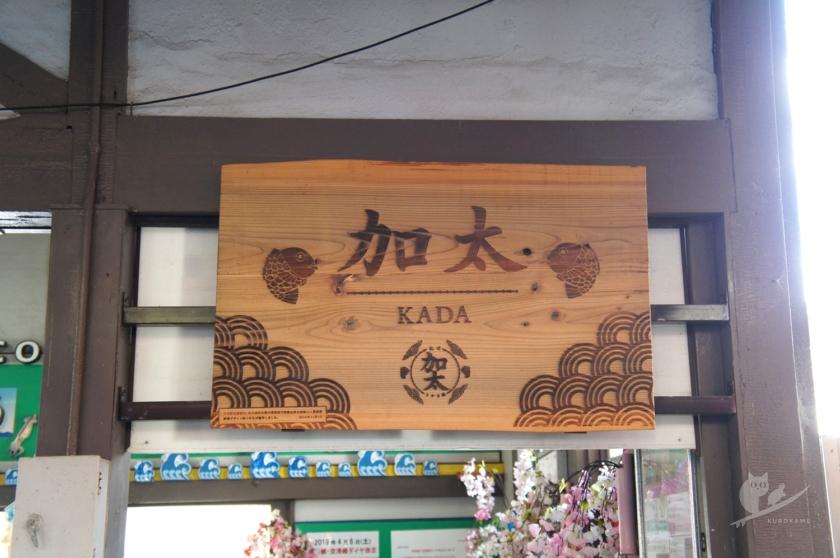南海加太線・加太駅