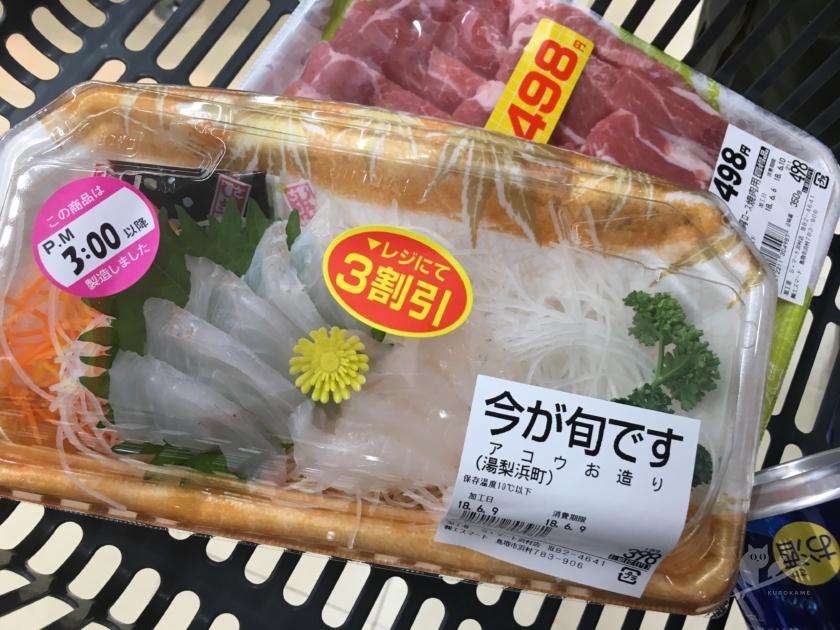 鳥取のスーパーでアコウの刺身購入