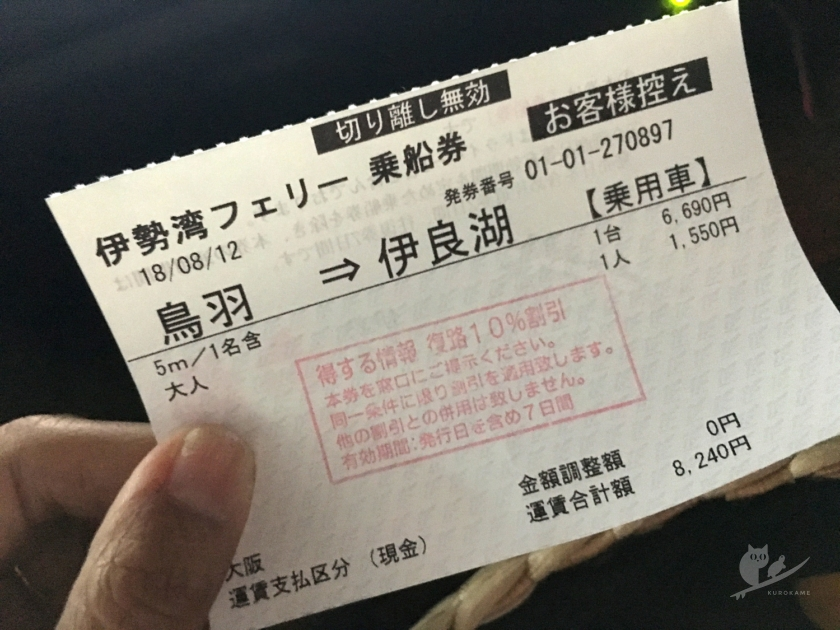 伊勢湾フェリーチケット
