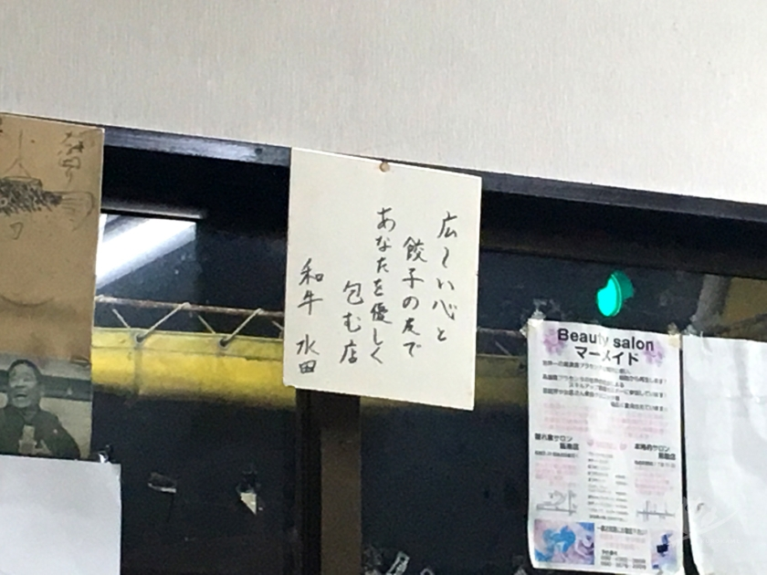 大阪・和泉鳥取のぎょうざ太郎