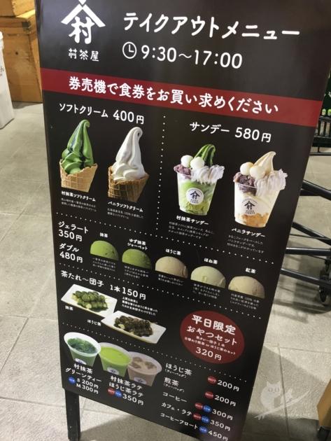 道の駅 お茶の京都 みなみやましろ村のカフェメニュー
