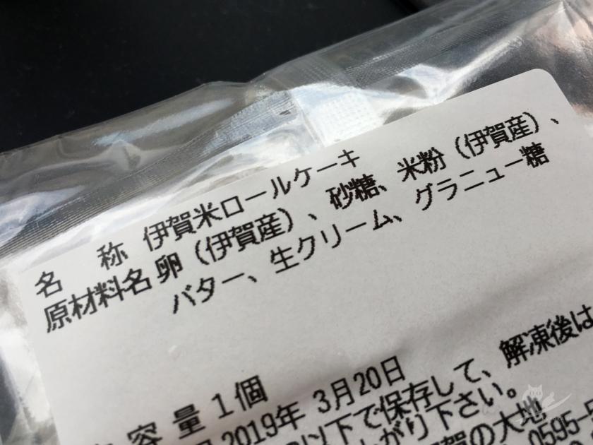 道の駅 お茶の京都 みなみやましろ村の伊賀米ロールケーキ