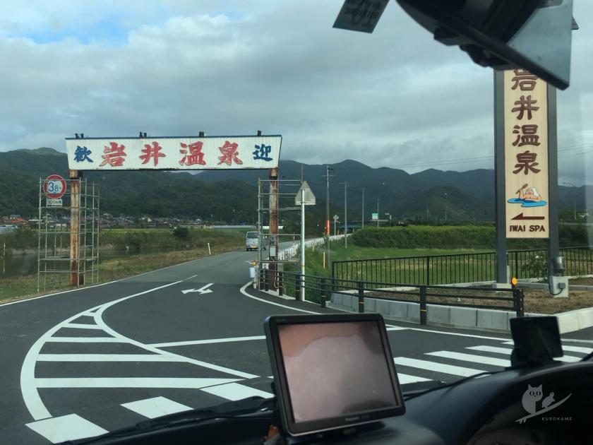 鳥取・岩美の岩井温泉