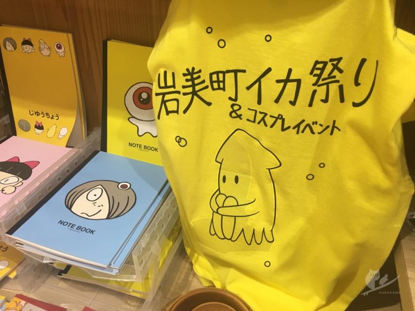 鳥取の道の駅・岩美のイカ祭りTシャツ