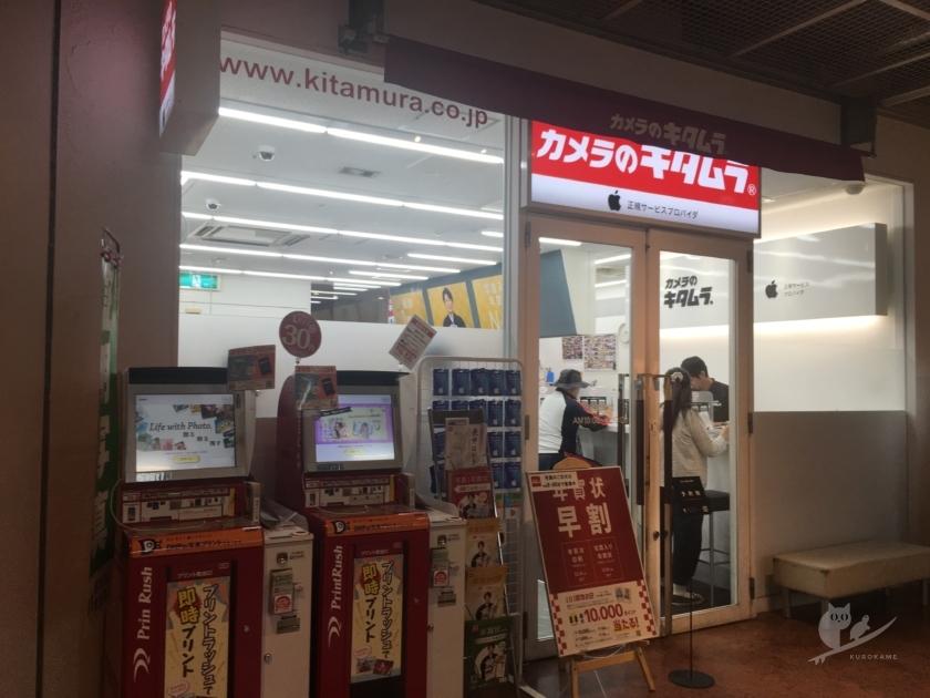 カメラのキタムラ・堺プラットプラット店