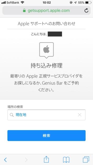 iPhoneのバッテリー交換店舗検索