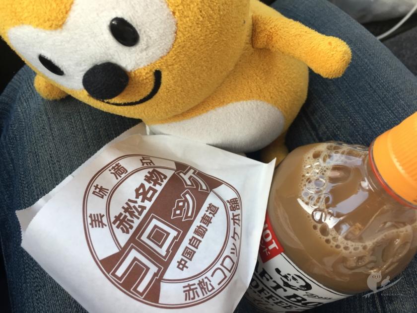 中国道・赤松SA名物赤松コロッケ