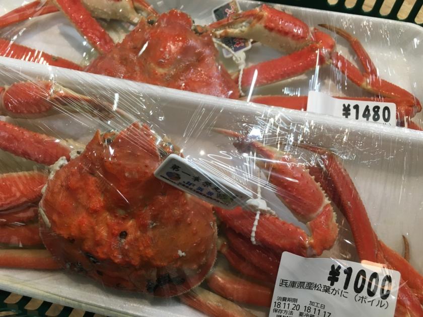 道の駅 きなんせ岩美で安かった足の取れた蟹