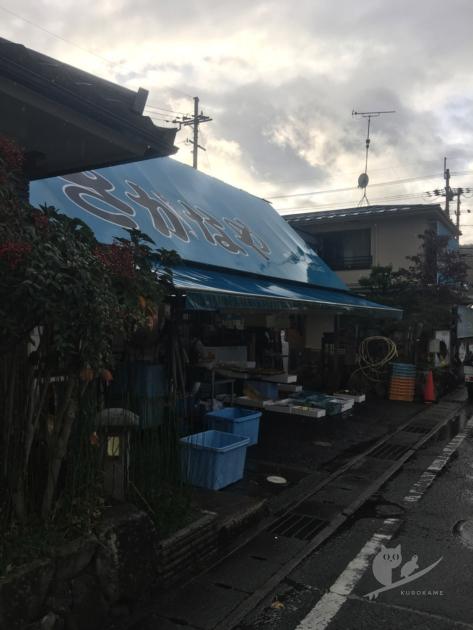 京都舞鶴・さかなや水嶋鮮魚店