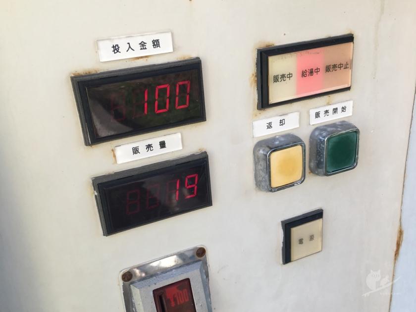 鳥取・浜村温泉の温泉自販機
