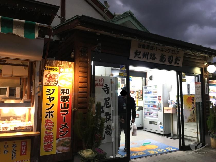 阪和自動車道・湯浅御坊道路「紀州路ありだ 」SA