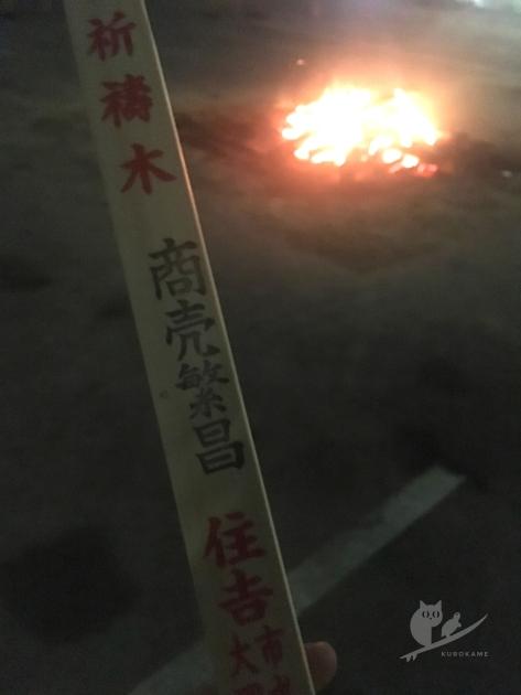 大阪・住吉大社の市えびすの護摩木