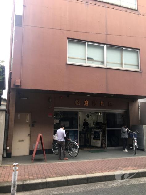 大阪・粉浜の松倉時計店