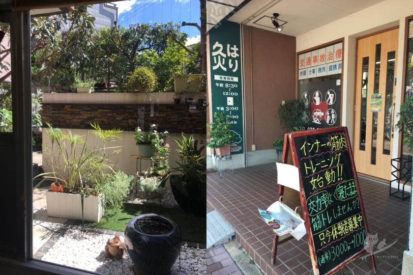 北野田のクシロ鍼灸整骨院