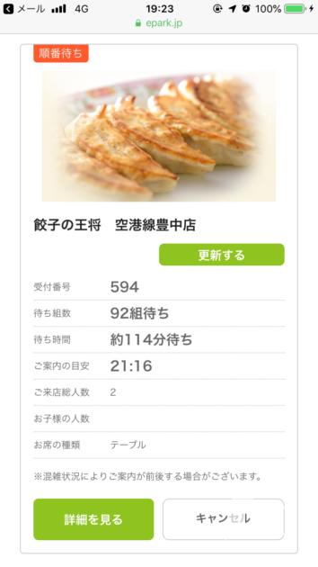 ネット予約ができる餃子の王将 空港線豊中店