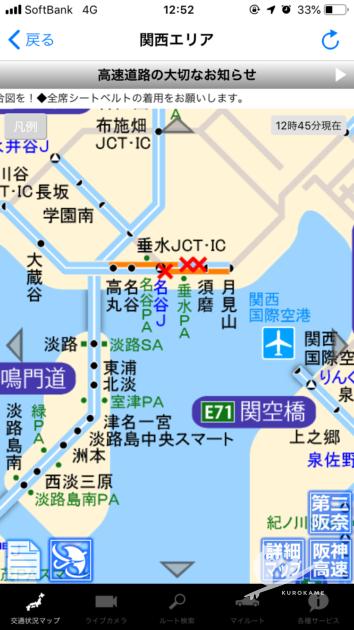 阪神高速神戸線と第二神明が湊川から名谷まで事故渋滞