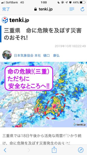 2019年10月18日の奈良〜三重は大雨で災害の危険性大
