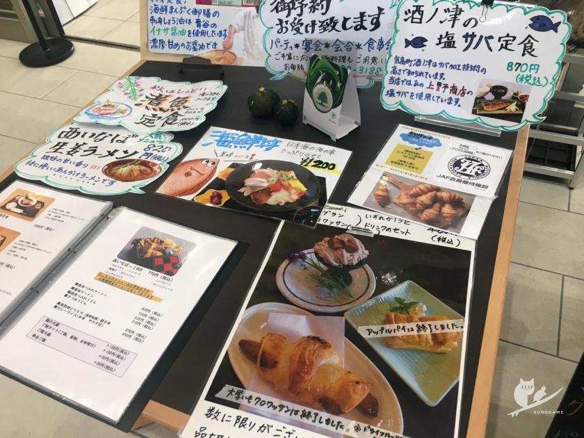 鳥取の道の駅西いなば気楽里