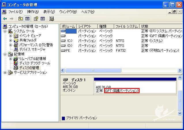 Windows XPのHDDがGPT保護パーティーション認識しない問題