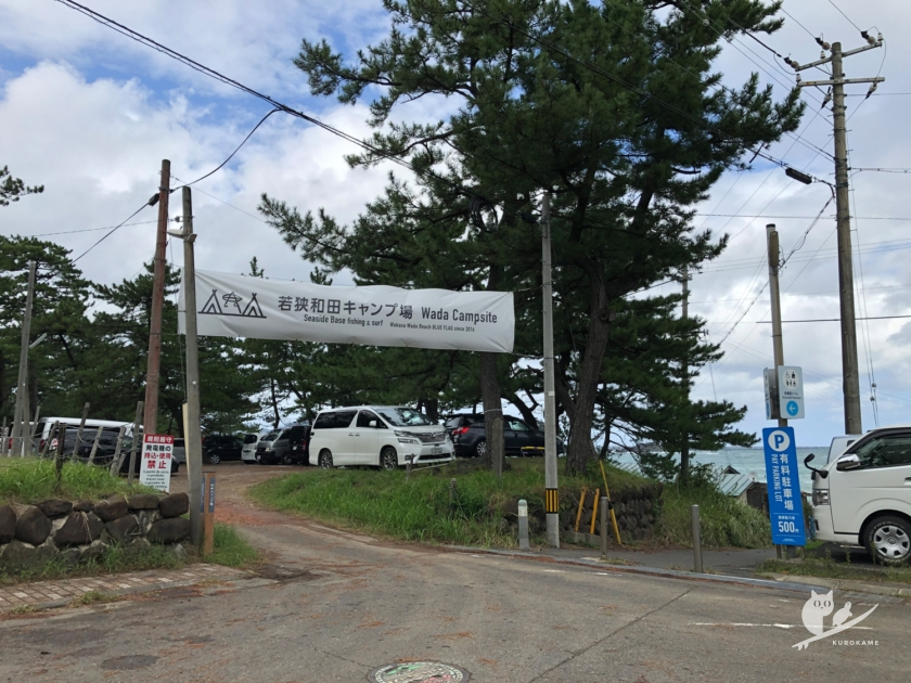 福井高浜・若狭和田キャンプ場