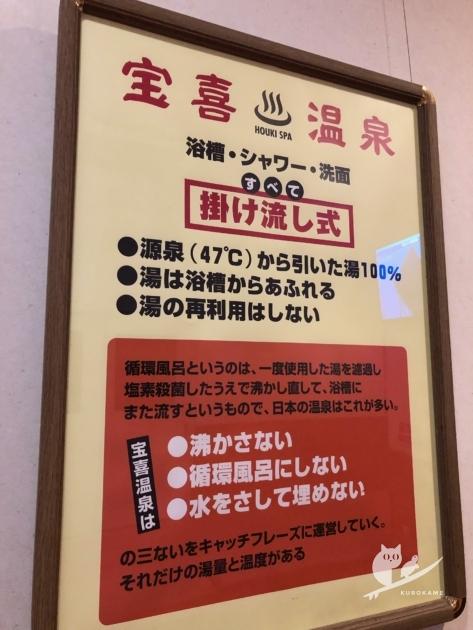 鳥取・宝喜温泉