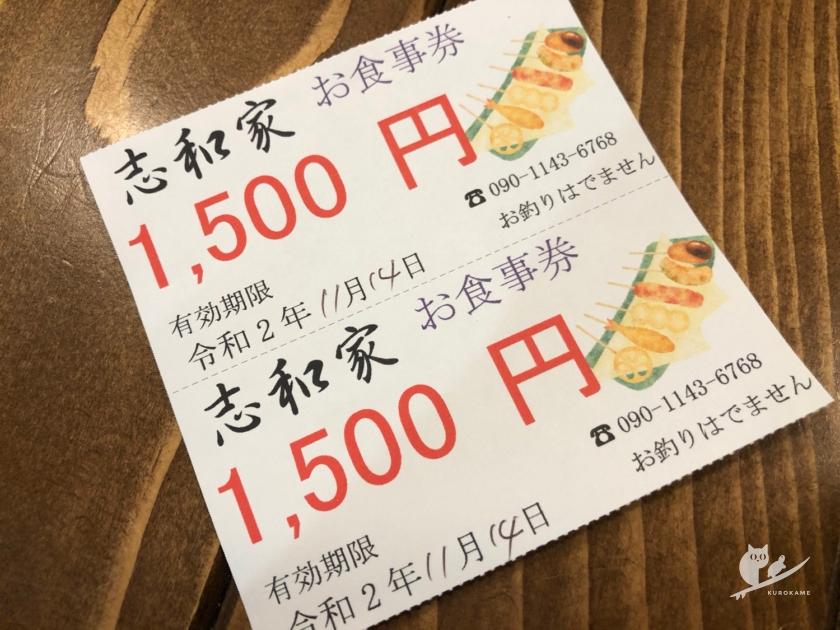 徳島・海部の志和家でのお食事券