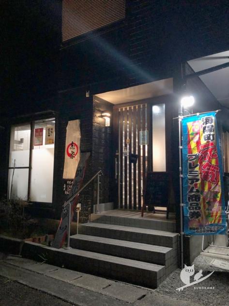 徳島・海部の串カツ志和家