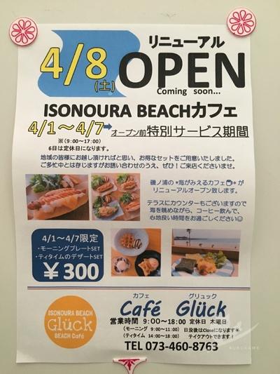 和歌山・磯ノ浦のCafé Glück