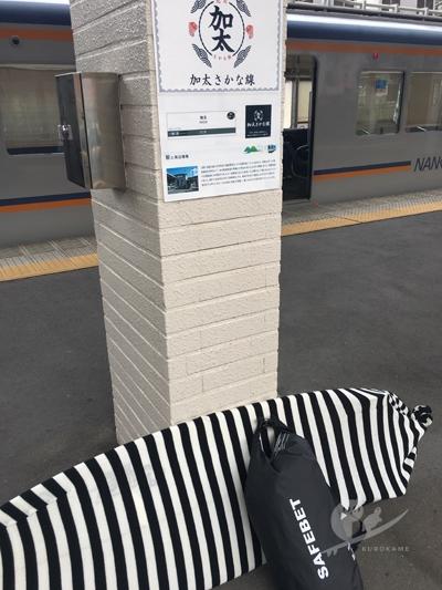 南海加太さかな線和歌山市駅ホーム