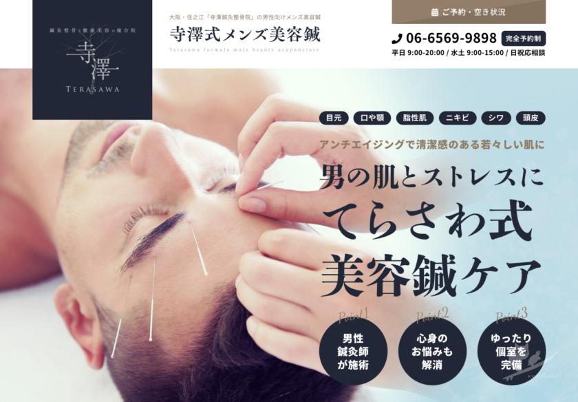 大阪・住之江の美容鍼・整体サロン寺澤のメンズ美容鍼LPページ制作しました