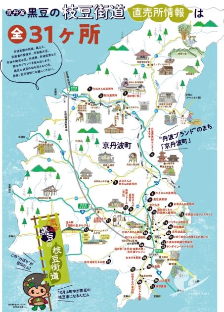 京丹波黒豆の枝豆街道マップ2020
