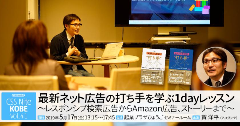 CSS Nite in Kobe, vol.41 最新ネット広告の打ち手を学ぶ1dayレッスン