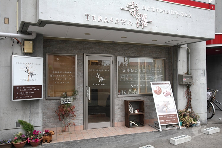 大阪・住之江「鍼灸整骨と健康美容の複合院 寺澤」